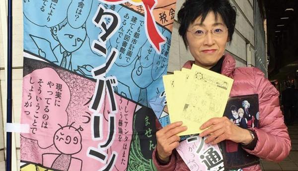 コミック「タンバリン通信」 絶賛配布中!